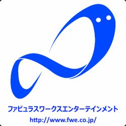 ファビュラスワークスエンターテインメント株式会社