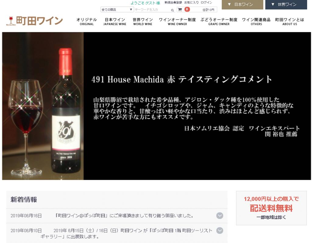 町田ワイン